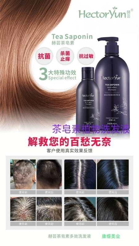 洗发水代加工美鑫源告诉你好看的头发七分靠日常洗护保养