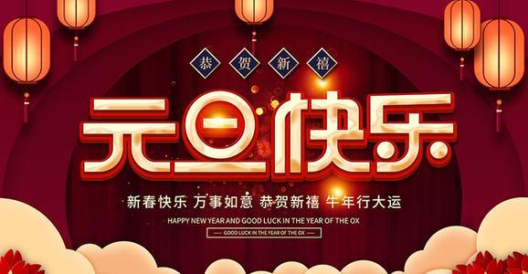 2021年惠州美鑫源祝您元旦快乐,牛年大吉!